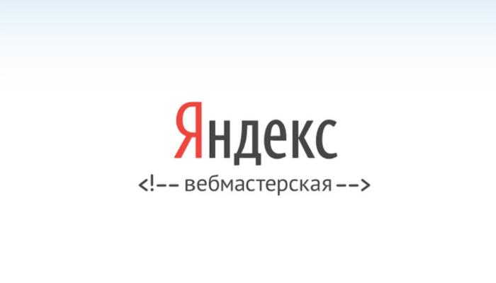 Вебмастерская Яндекс конференция