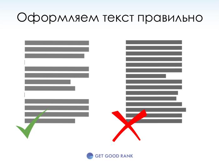 Правильное оформление текста