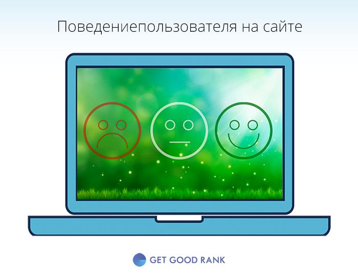 поведение пользователя на сайте