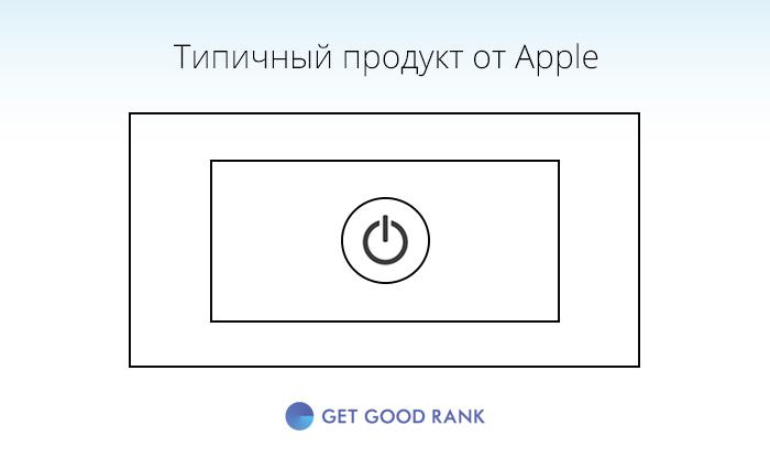 Типичный интерфейс Apple