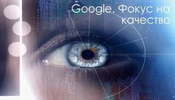 Качественный контент Google