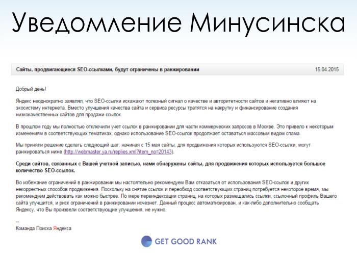 Рассылка предупреждений Минусинска