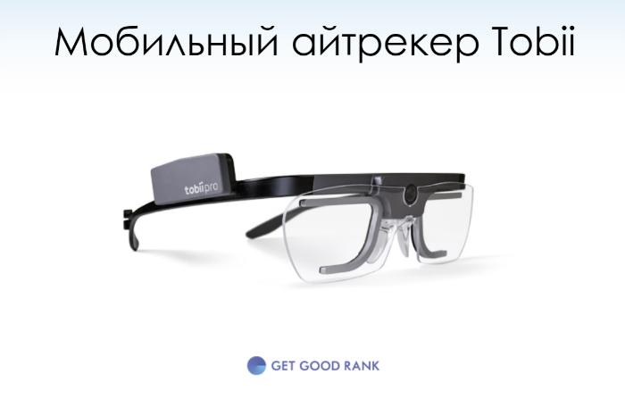 Мобильный айтрекер Tobii