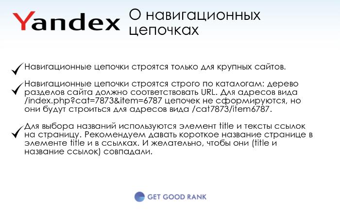 Яндекс о навигационных цепочках