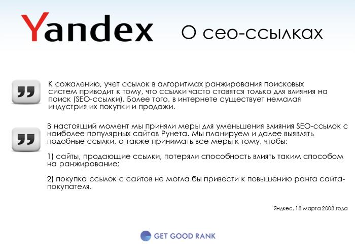 Yandex сео ссылки