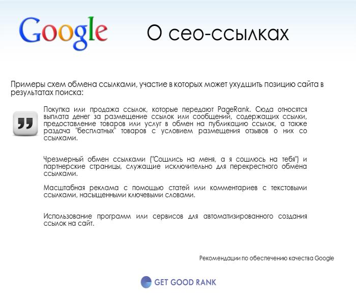 google сео ссылки