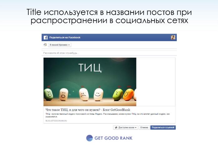 Title в социальных сетях