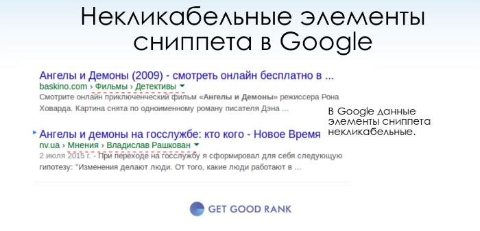 Некликабельные элементы сниппета в Google