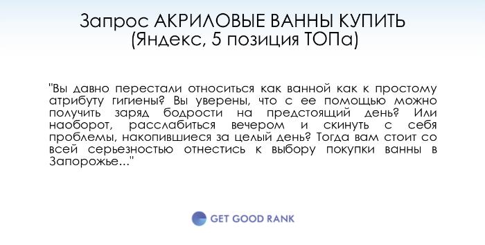 Пример неудачного текста в ТОП Яндекса