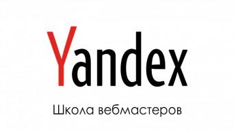 Школа вебмастеров Яндекс
