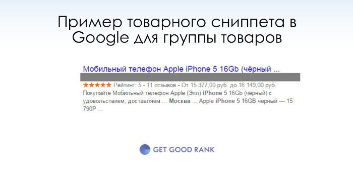 Товарный сниппет в Google для группы товаров