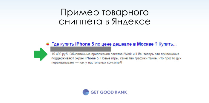 Товарный сниппе в Яндексе