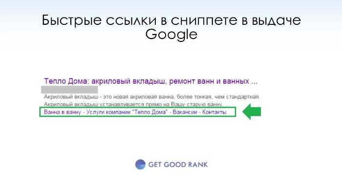 Быстрые ссылки в сниппете в Google