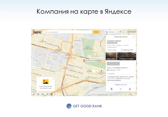 Компания на карте в Яндексе