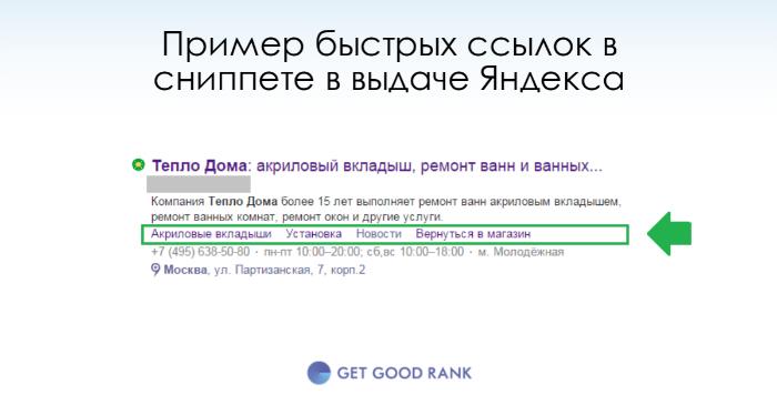 Пример быстрых ссылок в сниппете в Яндексе