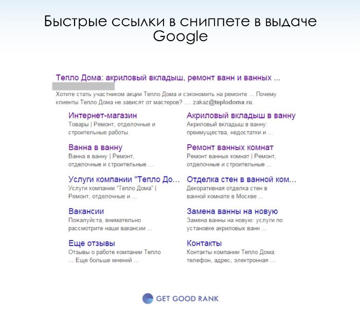 Расширенный формат сниппета в выдаче Google