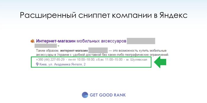 расшиенный сниппет компании в Яндекс