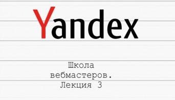 Школа вебмастеров Яндекс лекция 3