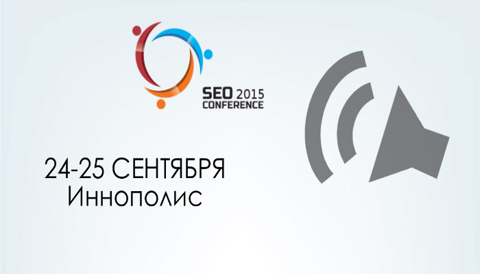 SEO-Conference Иннополис