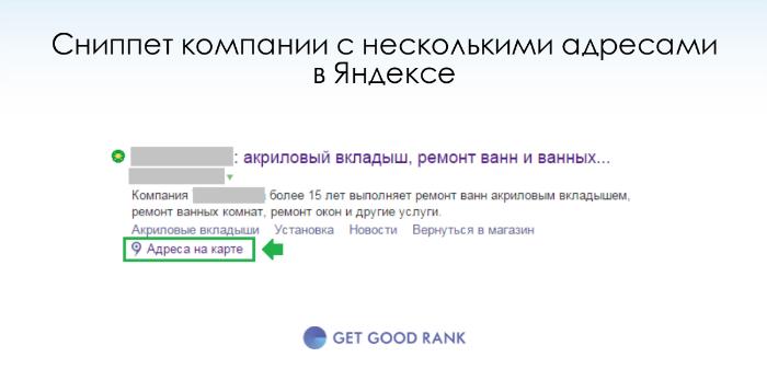 Сниппет компании с несколькими адресами в Яндекс