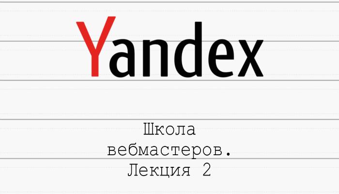 Школа вебмастеров Яндекс. Лекция 2