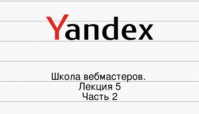Контент для интернет-магазина яндекс