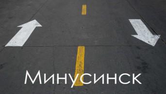 Минусинск результаты 6 месяцев