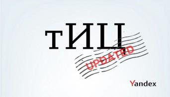 Яндекс обновил алгоритм ТИЦ