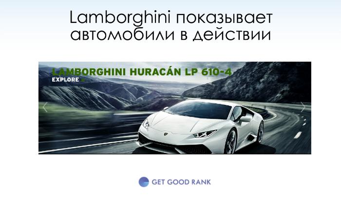 lamborghini использует крупные изображения для сайтаlamborghini использует крупные изображения для сайта