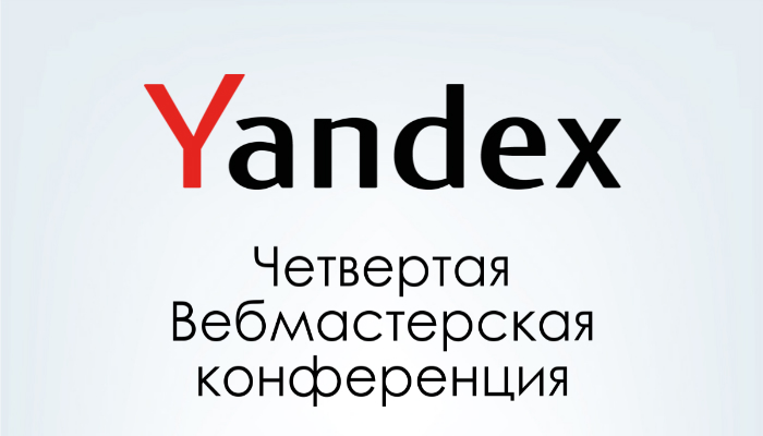 Четвертая вебмастеркская ЯндексЧетвертая вебмастерская Яндекс