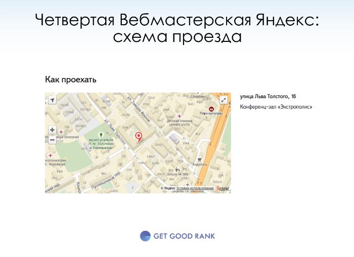 Четвертая вебмастерская яндекс схема проезда