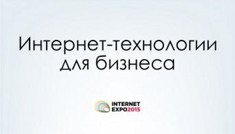Internet Expo 2015