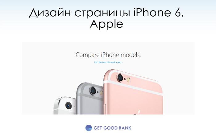 Как увеличить продажи опыт Apple