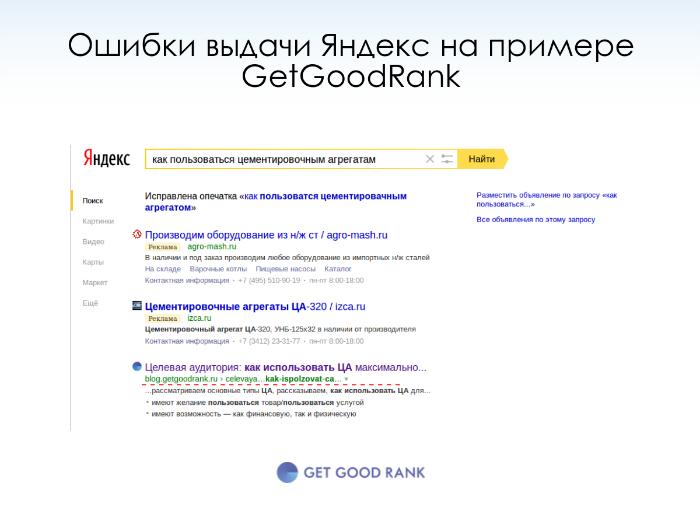 Ошибки выдачи Яндекс на примере GetGoodRank