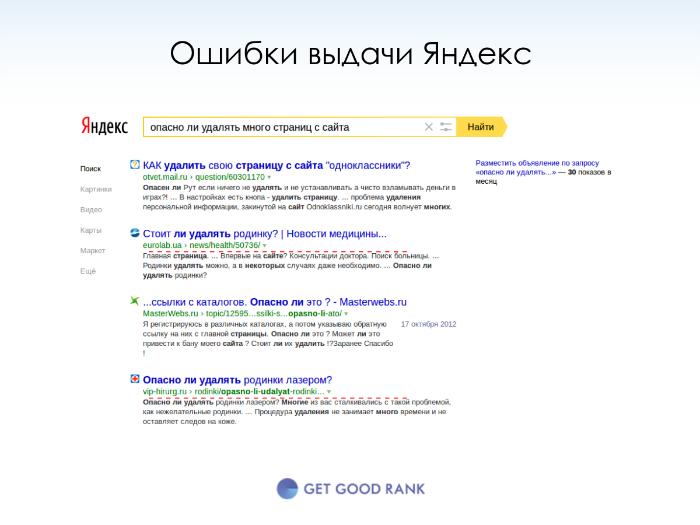 Ошибки выдачи Яндекс - сео 2016