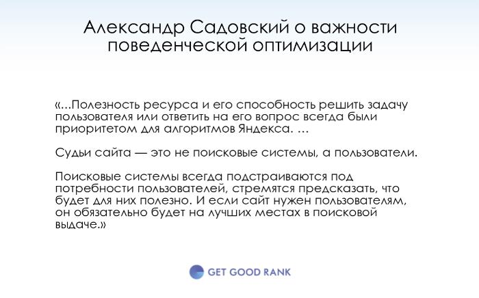 Сео 2016 Яндекс - рекомендации Садовского