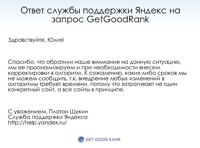 Яндекс сео - ответ на запрос GetGoodRank
