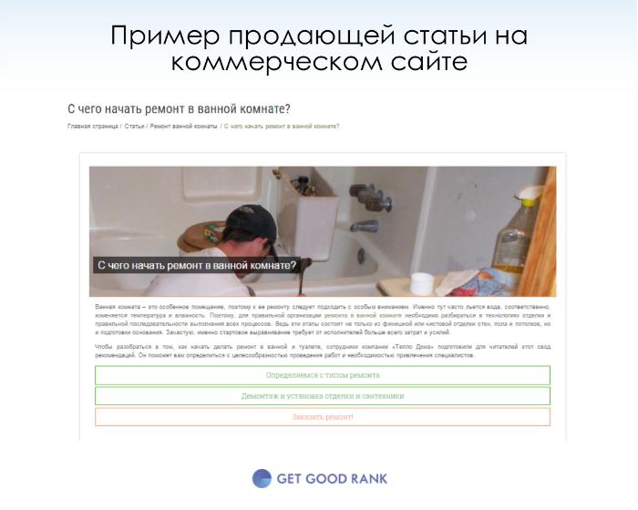 продающие статьи на сайте - основные типы контента