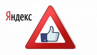 Яндекс кликджекинг