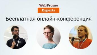 WebPromoExperts SEO Day - главные эксперты на конференции