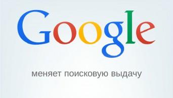 Поисковая выдача Google без рекламыПоисковая выдача Google без рекламы