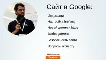 Сайт в Google