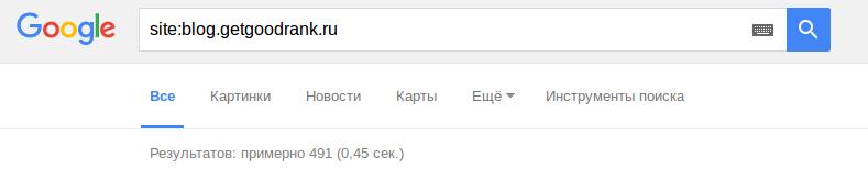 Как определить, какие страницы в индексе google