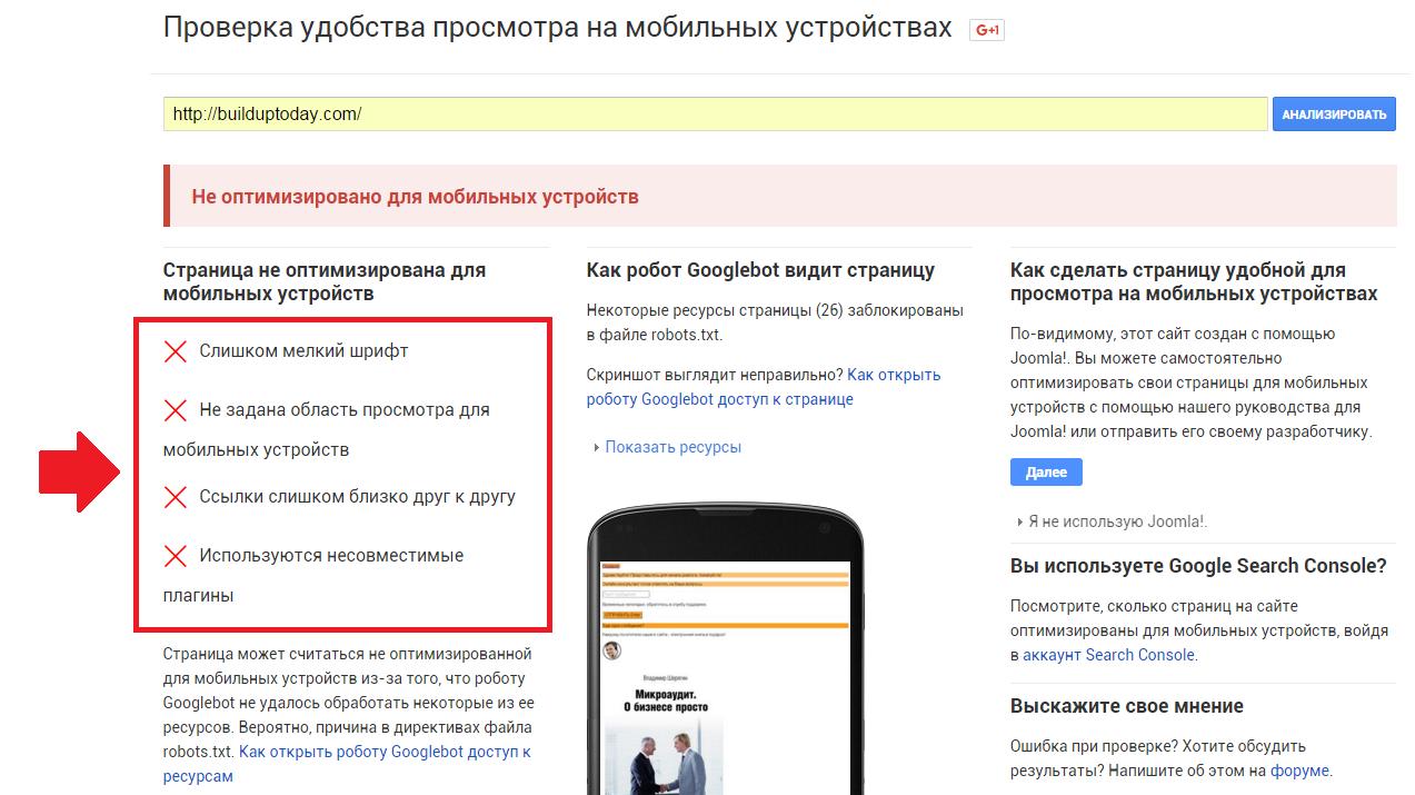 мобильность сайта - тест инструментом Google