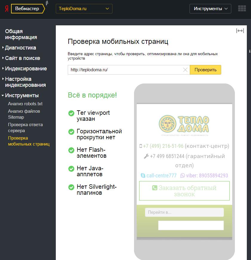 Мобильная адаптация сайта - проверка в бета Яндекс.Вебмастере