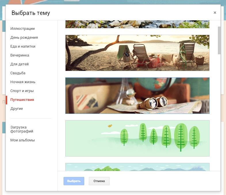 Google Forms - настройка дизайна формы опроса
