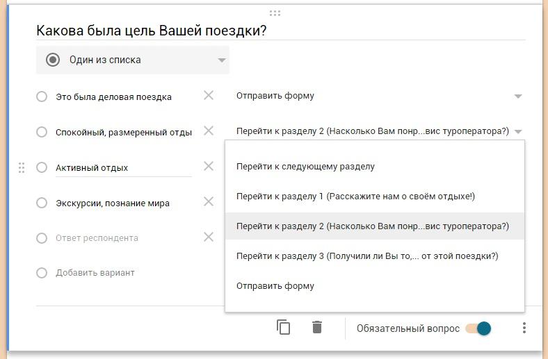 Google Forms - настройка собственно опроса