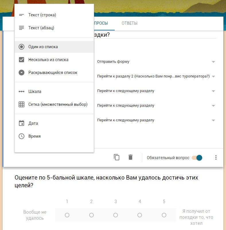 Google Forms - выбор интерактивных элементов для опроса