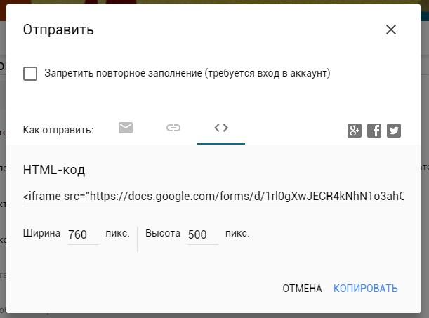 Google Forms - Возможности распространения опроса