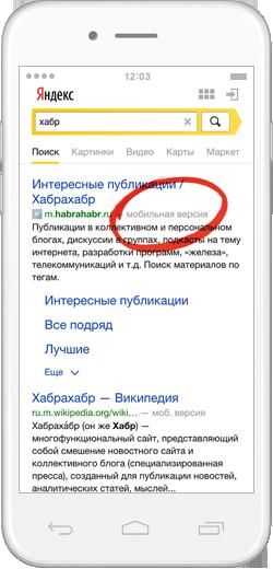 мобильность - фактор ранжирования Яндекс: подготовка